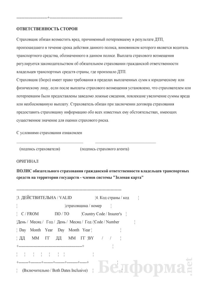 """Страховой сертификат, удостоверяющий заключение договора страхования """"Зеленая карта"""". Страница 16"""