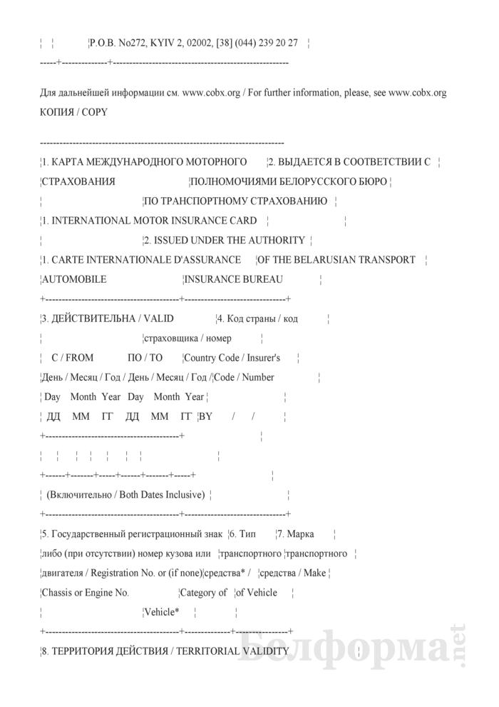 """Страховой сертификат, удостоверяющий заключение договора страхования """"Зеленая карта"""". Страница 10"""