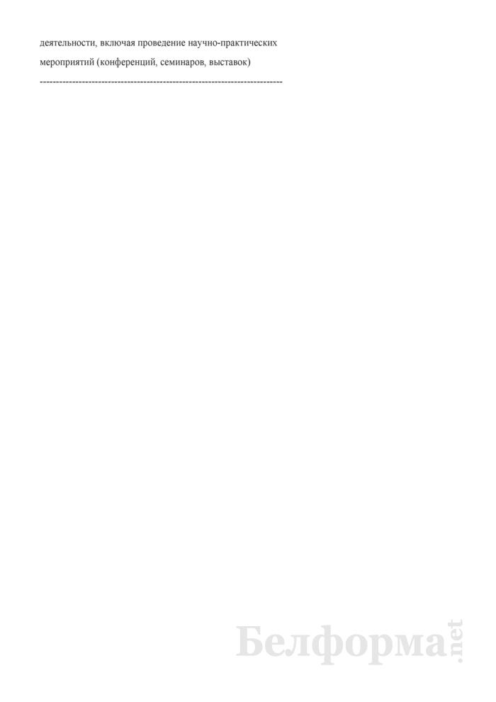 Смета расходов средств инновационного фонда Гродненского областного исполнительного комитета по направлениям использования. Страница 2