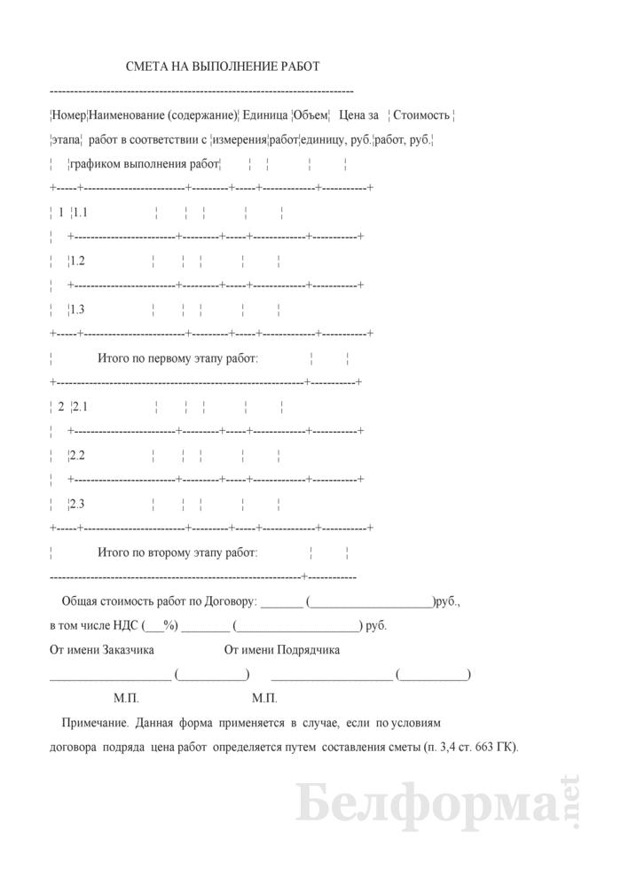 Смета на выполнение работ (к договору подряда). Страница 1