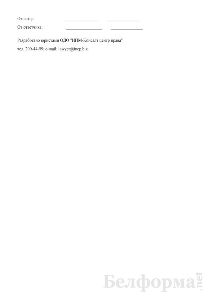 Мировое соглашение об урегулировании спора в порядке посредничества. Страница 2