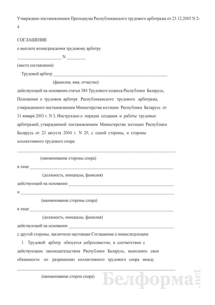 Соглашение о выплате вознаграждения трудовому арбитру. Страница 1
