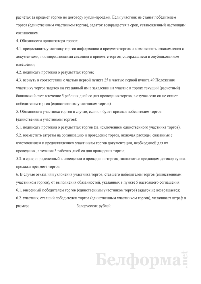 Соглашение о правах, обязанностях и ответственности сторон в процессе подготовки и проведения аукциона (конкурса) по продаже отдельных объектов, находящихся в государственной собственности (аукциона с установлением начальной цены продажи, равной одной базовой величине, определенной законодательством). Страница 3