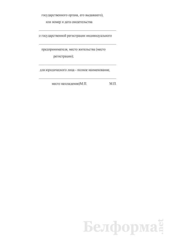 Соглашение о правах, обязанностях и ответственности сторон в процессе подготовки и проведения аукциона по продаже недвижимого имущества, находящегося в государственной собственности, одновременно с продажей права заключения договора аренды земельного участка, необходимого для обслуживания этого имущества. Страница 6