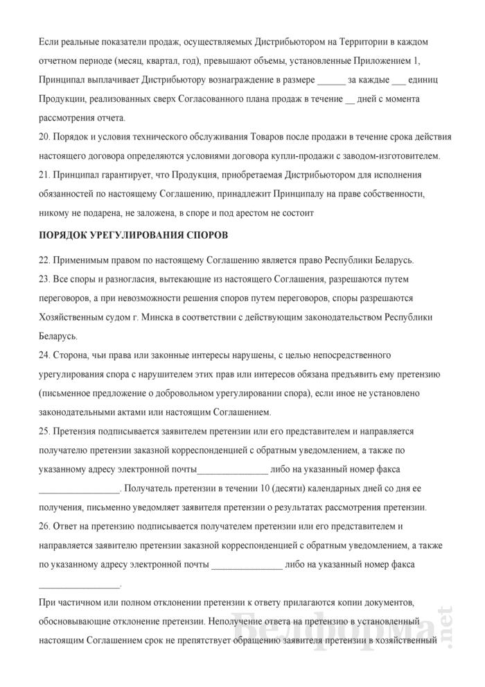 Дистрибьюторское соглашение. Страница 5