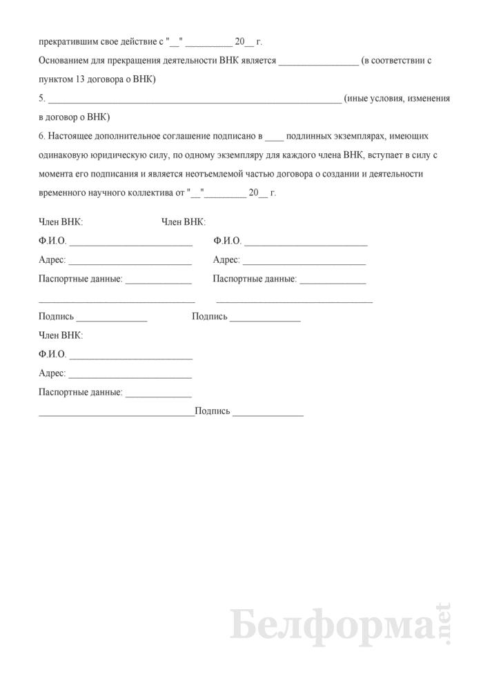 Дополнительное соглашение к договору о создании и деятельности временного научного коллектива. Страница 2
