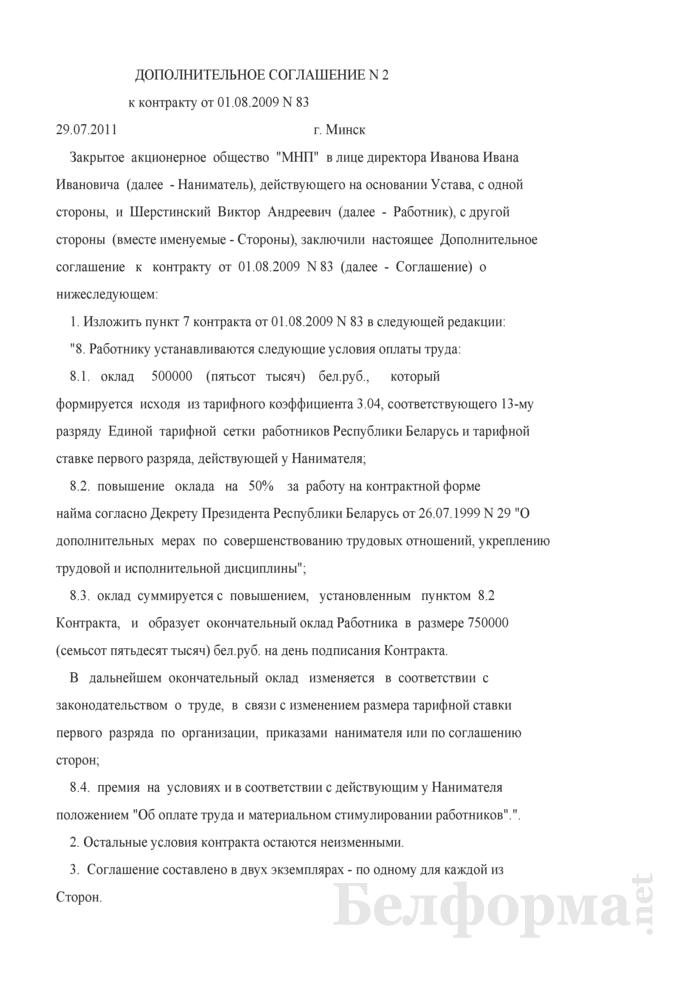 Дополнительное соглашение к контракту (Образец заполнения). Страница 1