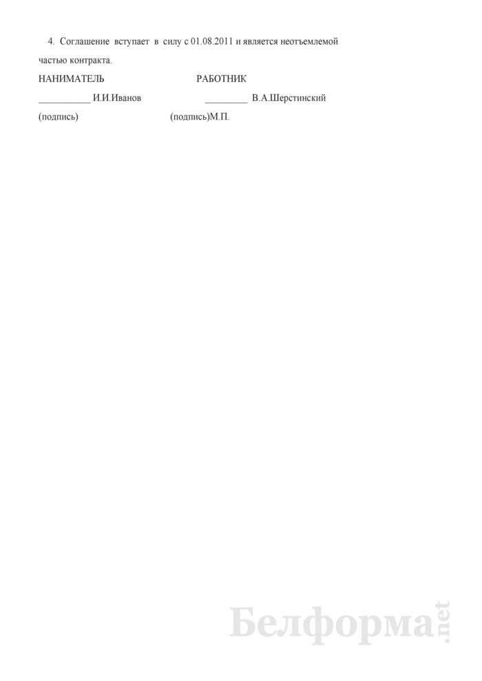 Дополнительное соглашение к контракту (Образец заполнения). Страница 2
