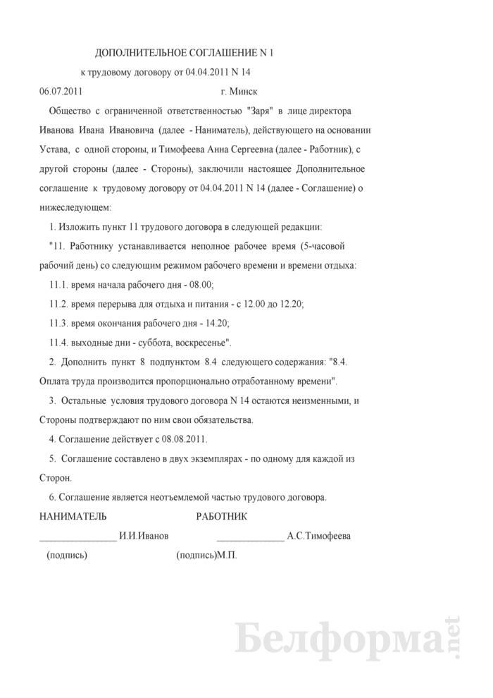 Дополнительное соглашение к трудовому договору об установлении неполного рабочего времени (Образец заполнения). Страница 1