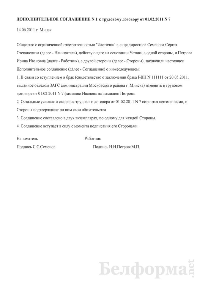 Дополнительное соглашение к трудовому договору, заключенное в связи со сменой фамилии работником (Образец заполнения). Страница 1