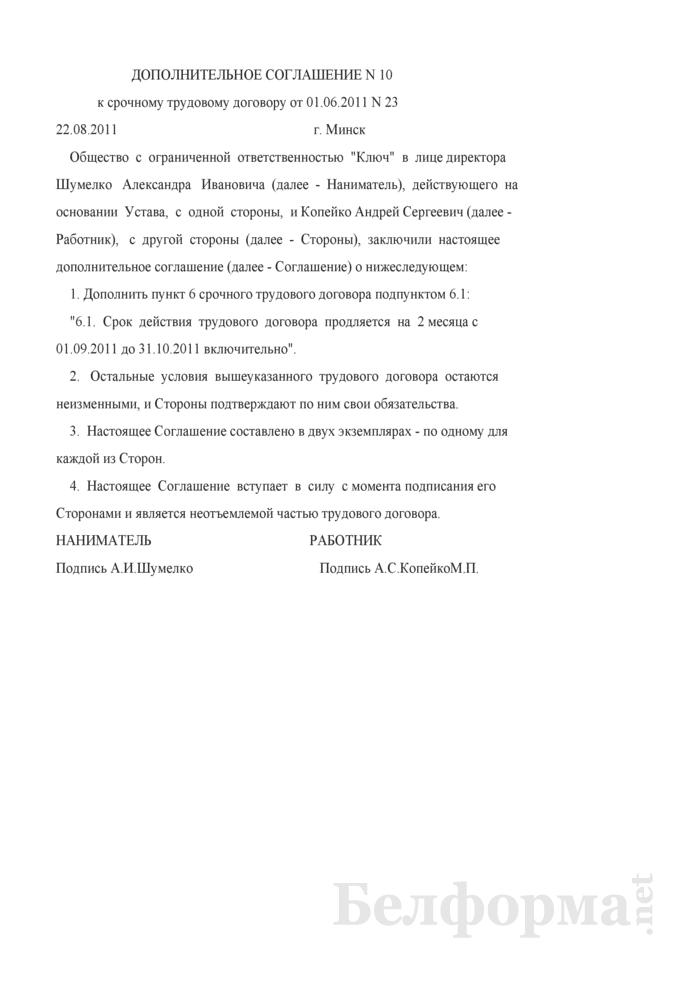Дополнительное соглашение о продлении срочного трудового договора (Образец заполнения). Страница 1