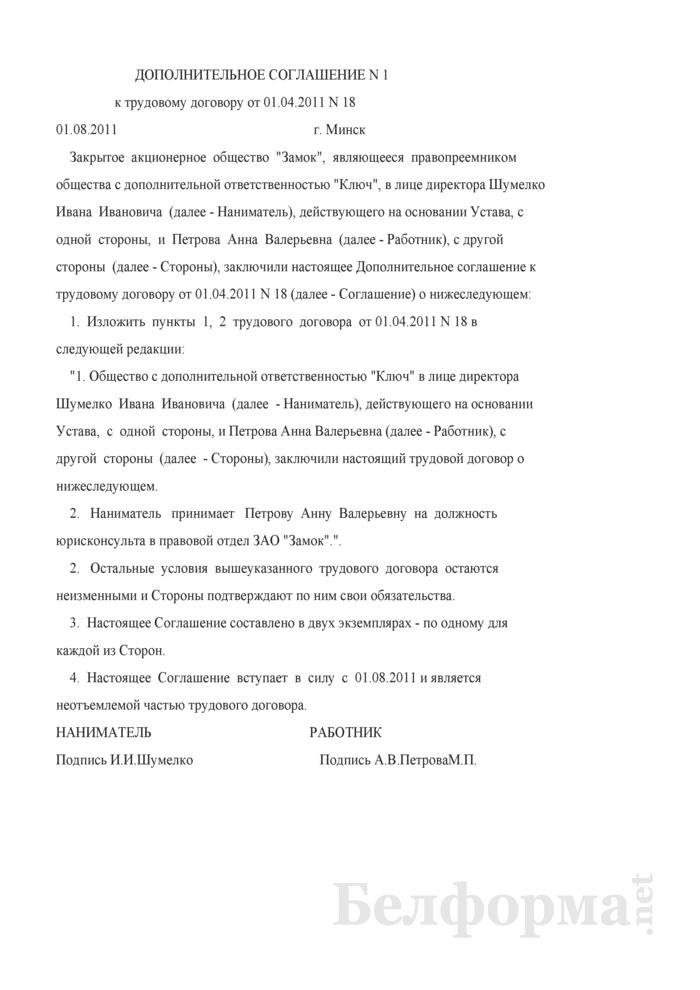 Дополнительное соглашение об изменении сведений о нанимателе (Образец заполнения). Страница 1