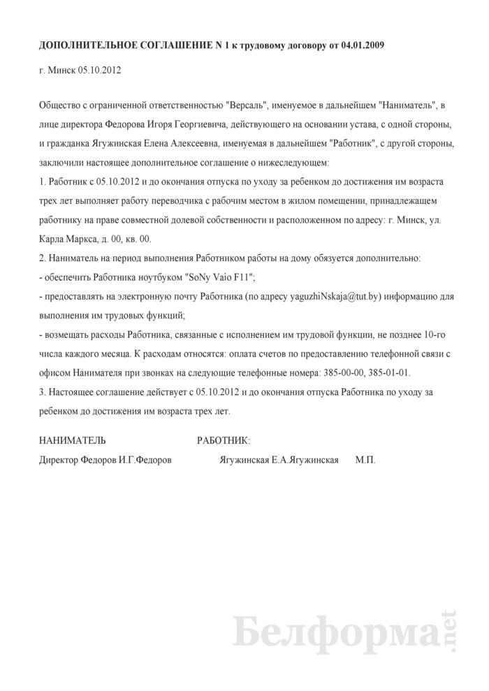 Дополнительного соглашения о работе на дому (Пример оформления). Страница 1