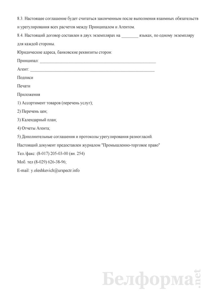 Международное агентское соглашение. Страница 5