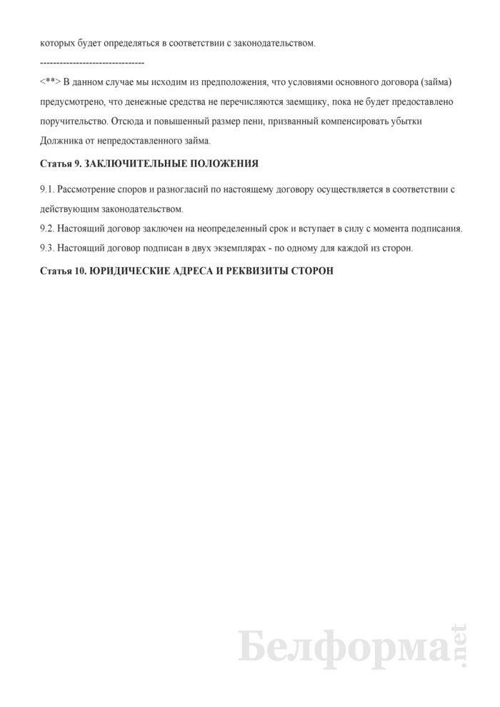 Образец соглашения о выдаче поручительства. Страница 3