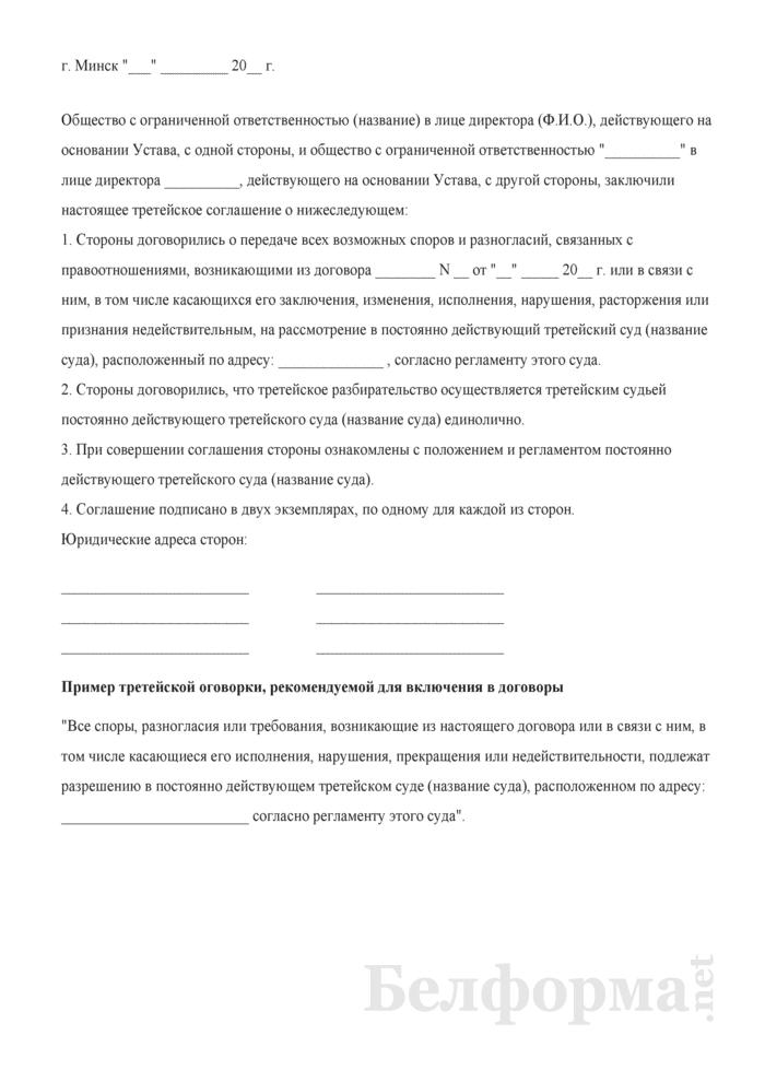 Примерное третейское соглашение о разрешении спора в постоянно действующем третейском суде. Страница 1