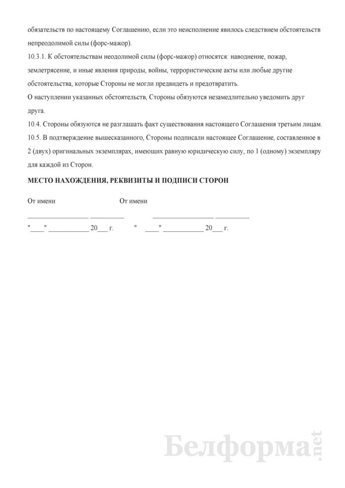 Соглашение о конфиденциальности. Страница 6