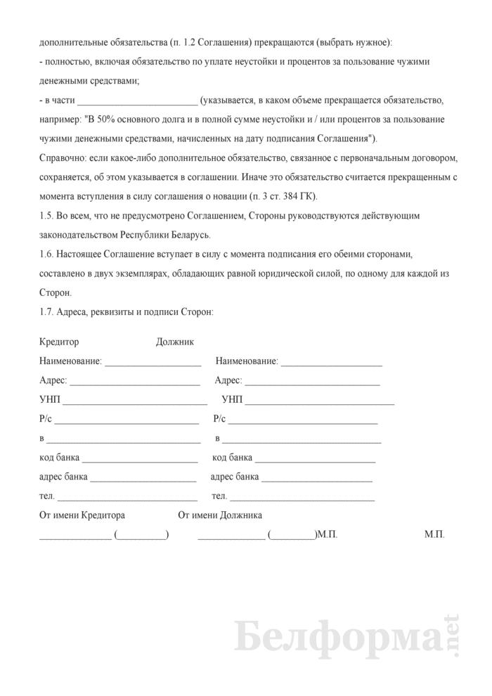Соглашение о новации. Страница 2
