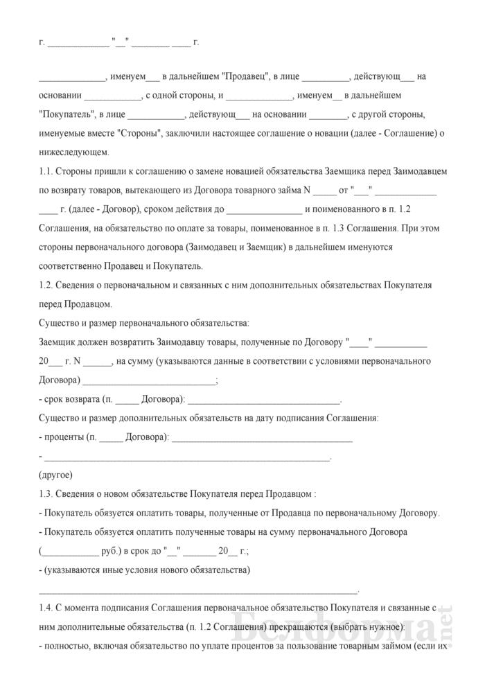 Соглашение о новации обязательств по договору товарного займа обязательствами по купле-продаже товаров. Страница 1