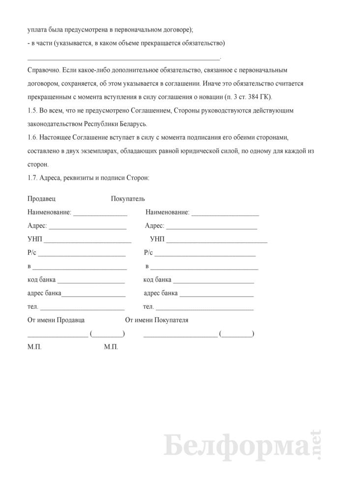 Соглашение о новации обязательств по договору товарного займа обязательствами по купле-продаже товаров. Страница 2