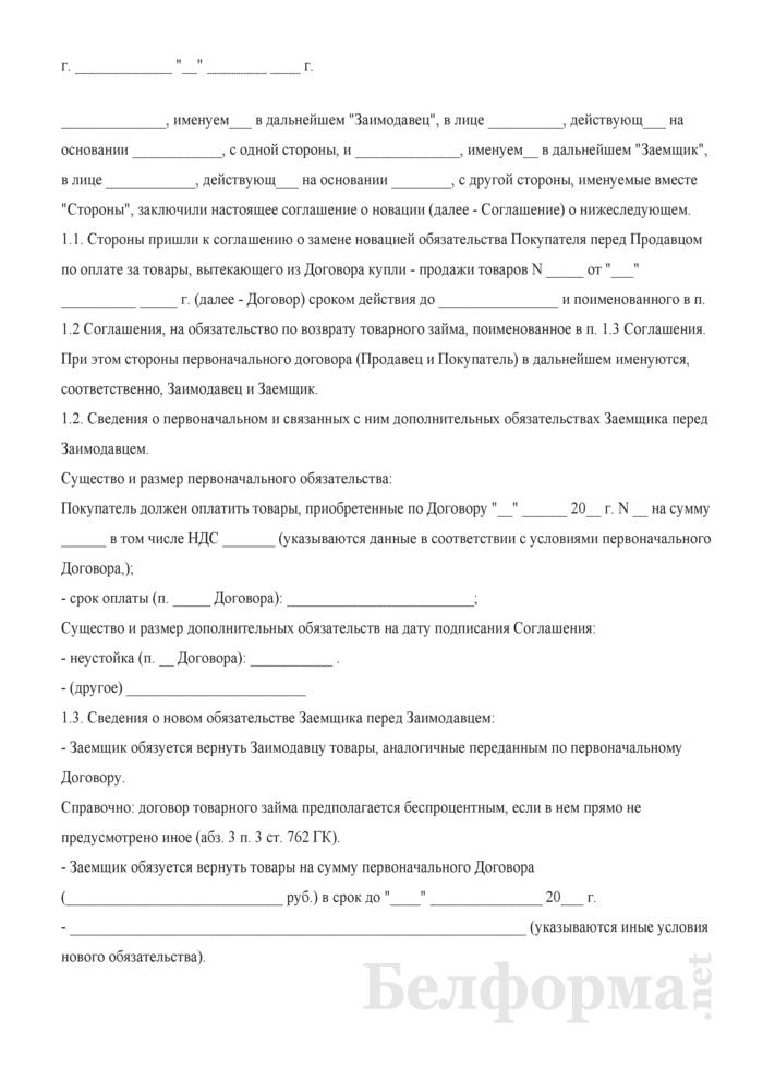 Соглашение о новации обязательством по возврату товарного займа обязательства по оплате товаров к договору купли-продажи товаров. Страница 1