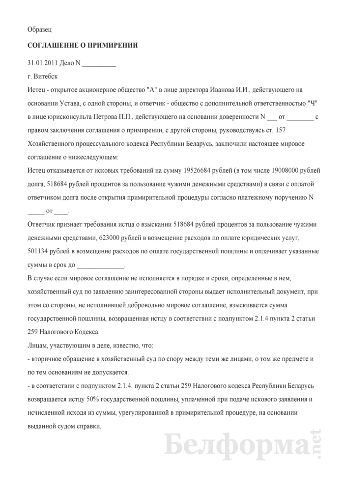 Соглашение о примирении (на условиях частичного отказа, отсрочки). Страница 1