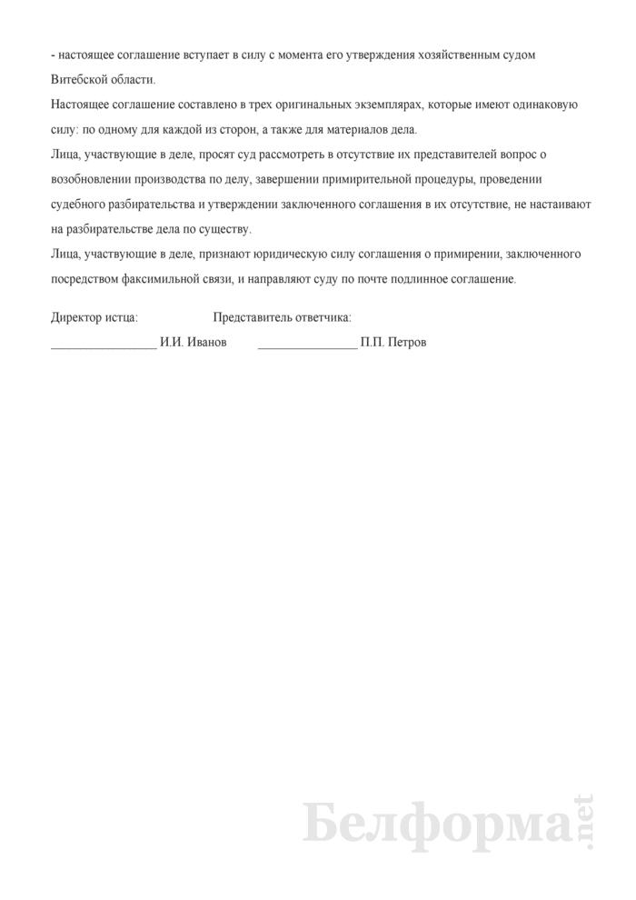 Соглашение о примирении (на условиях частичного отказа, отсрочки). Страница 2