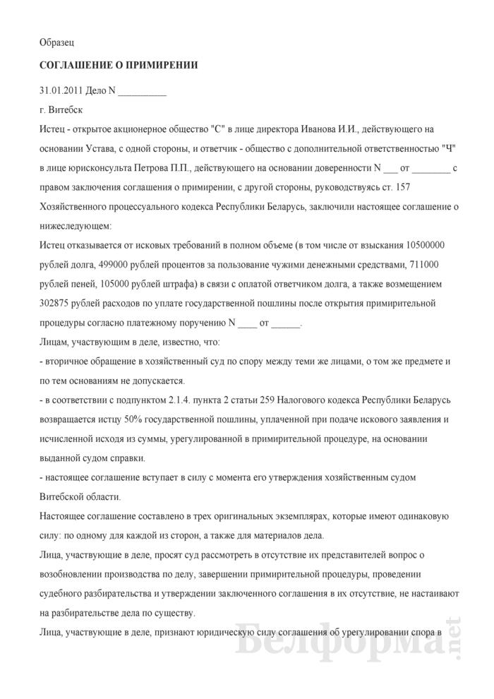 Соглашение о примирении (на условиях отказа в связи с оплатой долга в примирительной процедуре). Страница 1