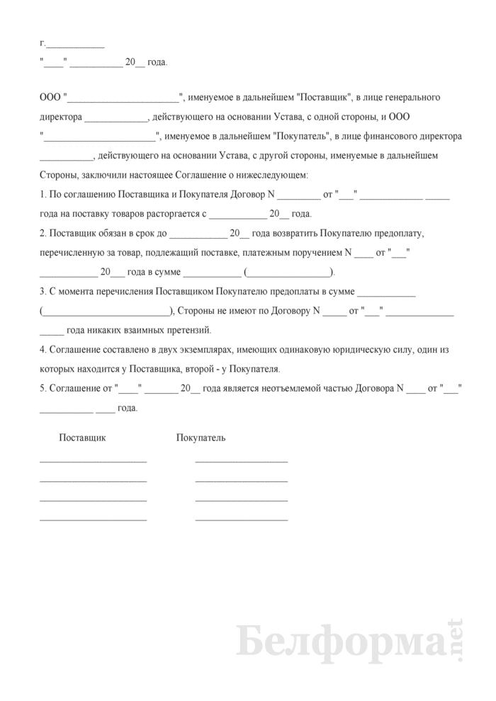 Соглашение о расторжении договора поставки. Страница 1