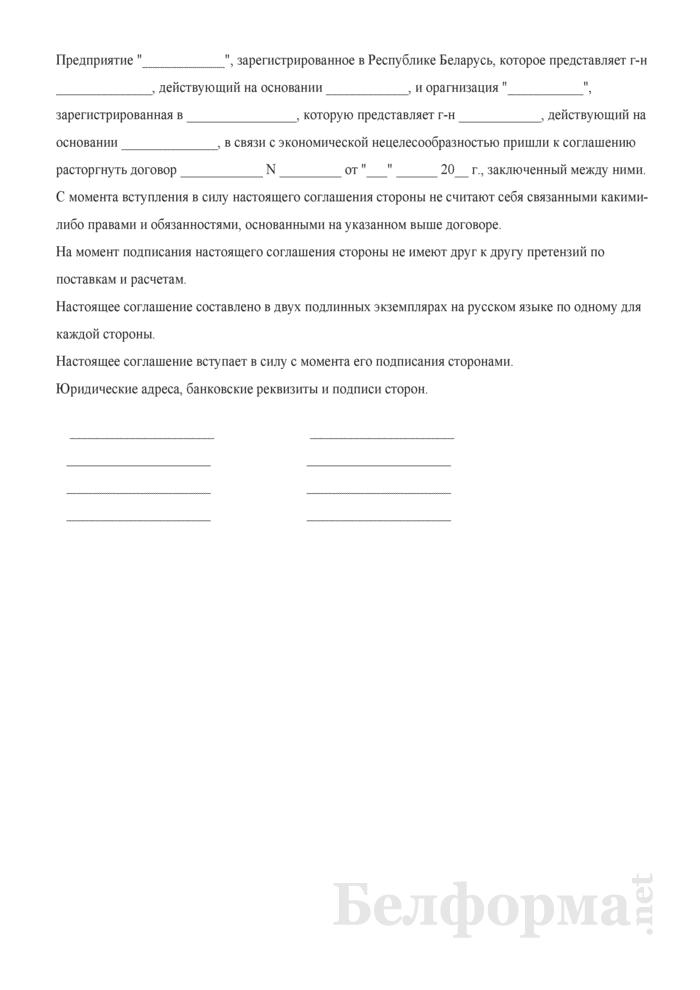 Соглашение о расторжении внешнеэкономического договора. Страница 1