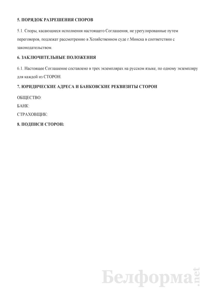 Соглашение о сотрудничестве. Страница 3