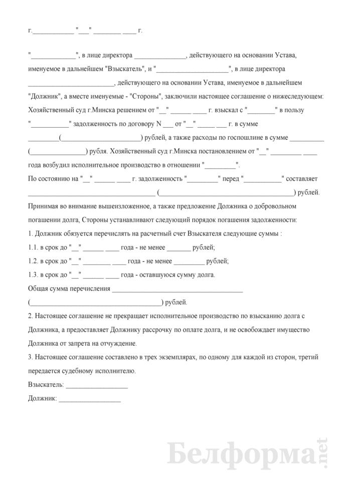 Соглашение о сроках и порядке погашения задолженности. Страница 1