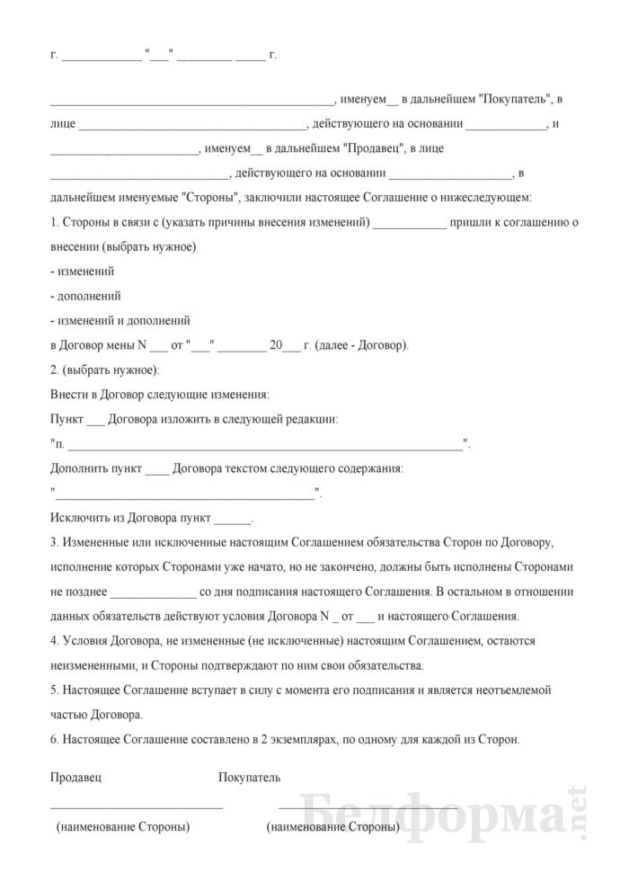 Соглашение о внесении изменений (дополнений) в договор мены. Страница 1