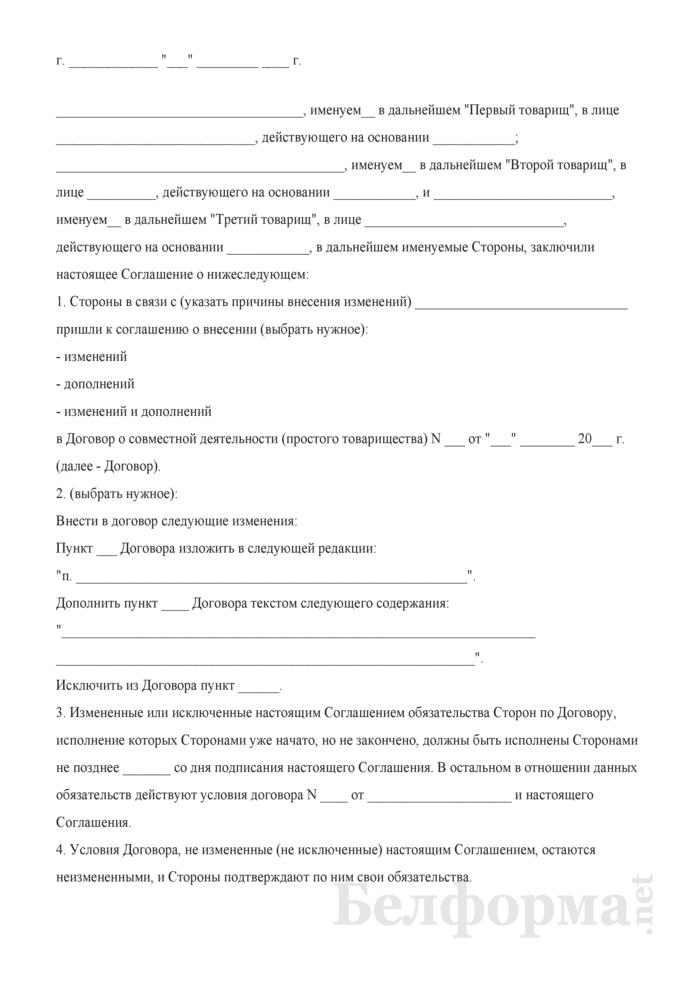 Соглашение о внесении изменений (дополнений) в договор о совместной деятельности (простого товарищества). Страница 1