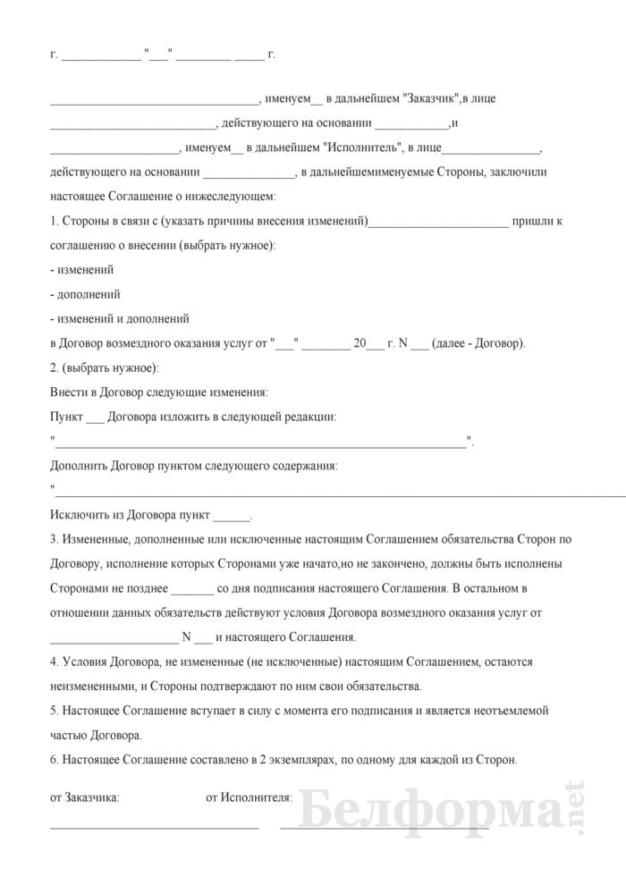 Соглашение о внесении изменений (дополнений) в договор возмездного оказания услуг. Страница 1