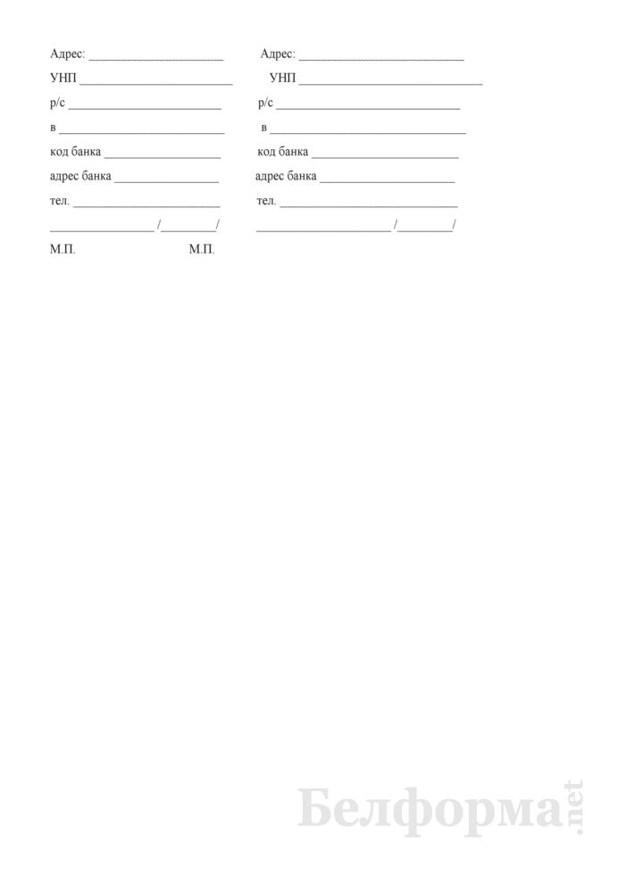 Соглашение о зачете требований. Страница 2