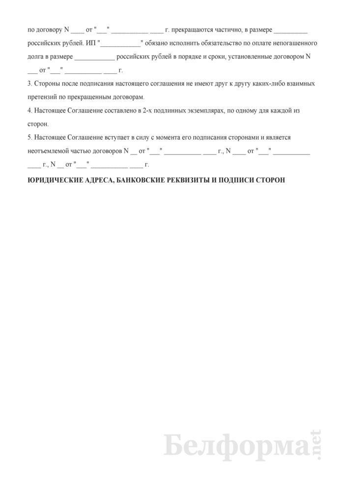 Соглашение о зачете взаимных встречных требований. Страница 2