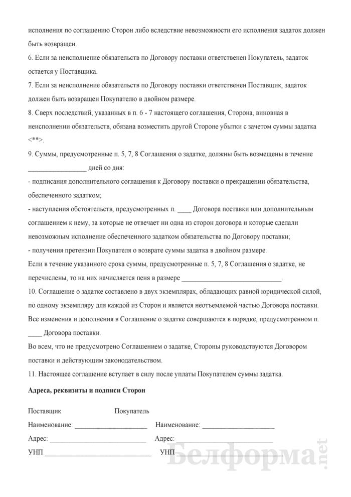 Соглашение о задатке к договору поставки. Страница 2