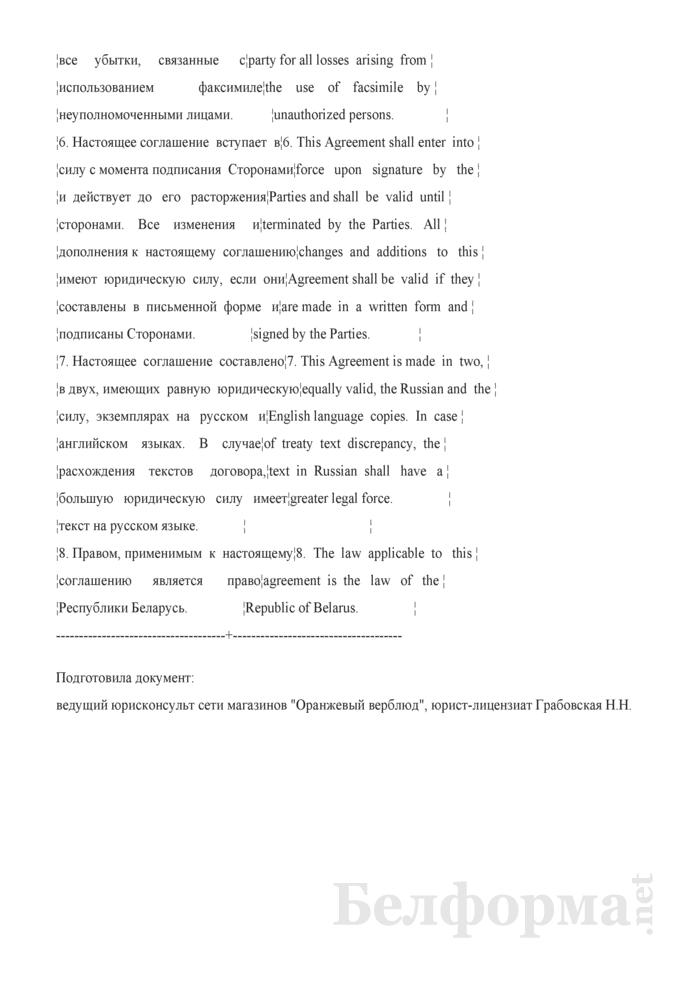 Соглашение об использовании факсимиле. Страница 3