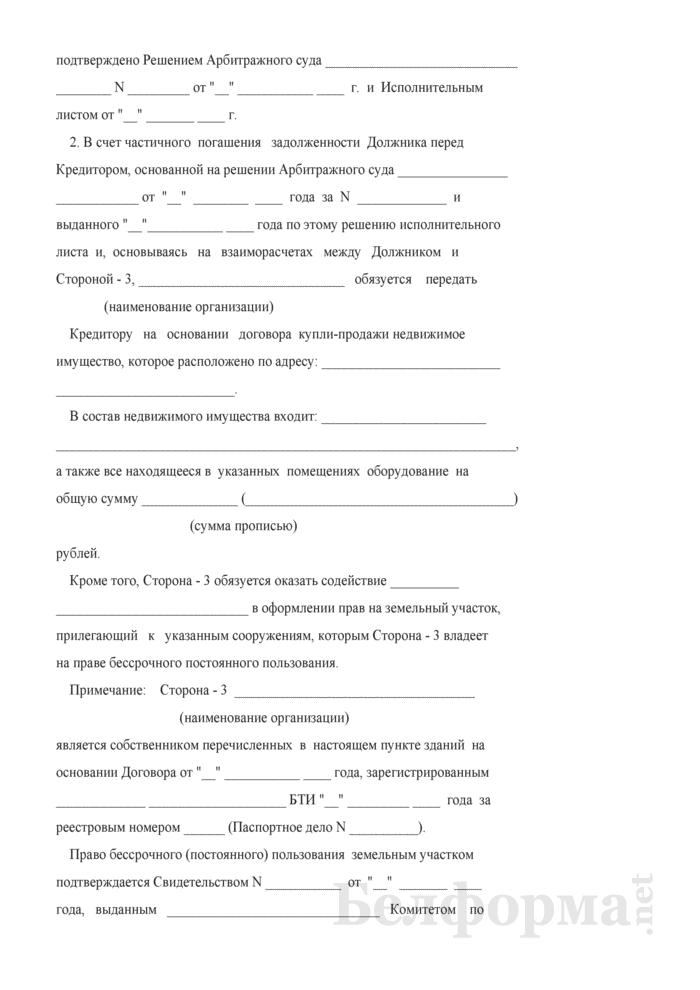 Соглашение об отступном (передача недвижимого имущества). Страница 2