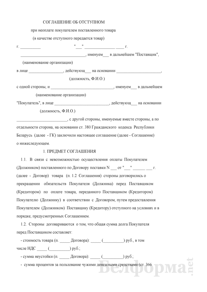 Соглашение об отступном при неоплате покупателем поставленного товара. Страница 1