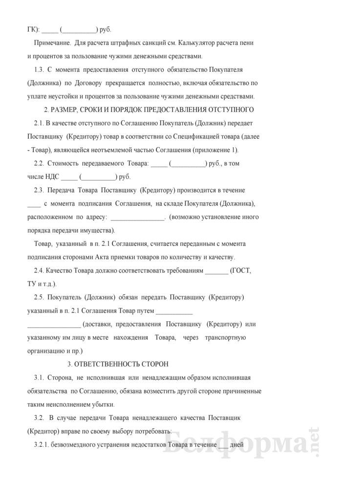 Соглашение об отступном при неоплате покупателем поставленного товара. Страница 2