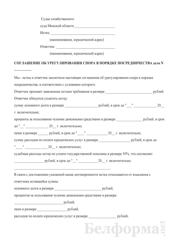 Соглашение об урегулировании спора в порядке посредничества. Страница 1