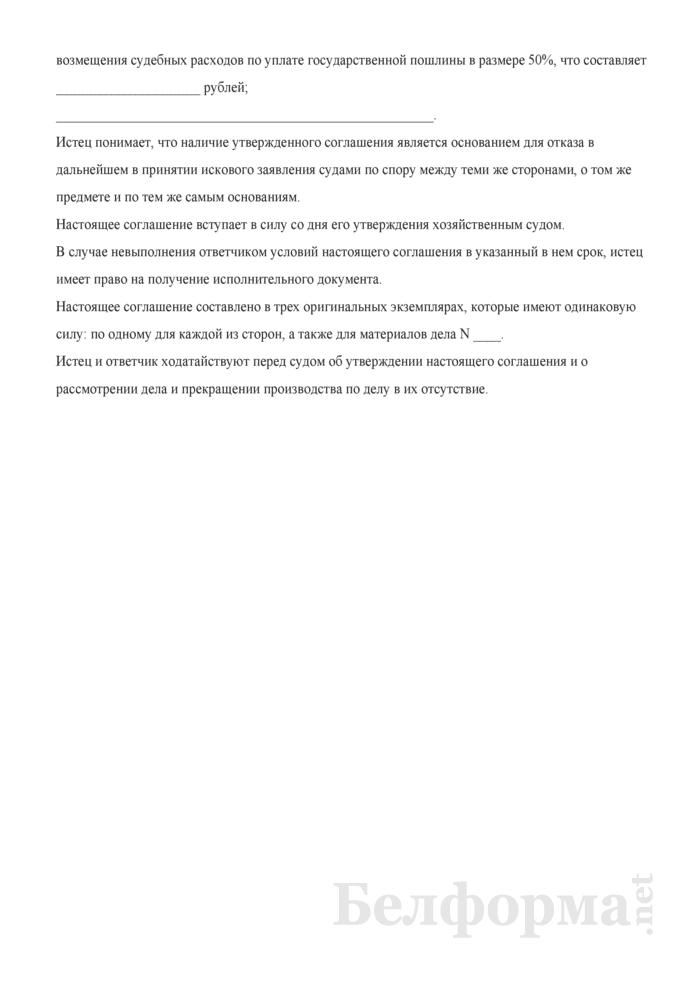Соглашение об урегулировании спора в порядке посредничества. Страница 2