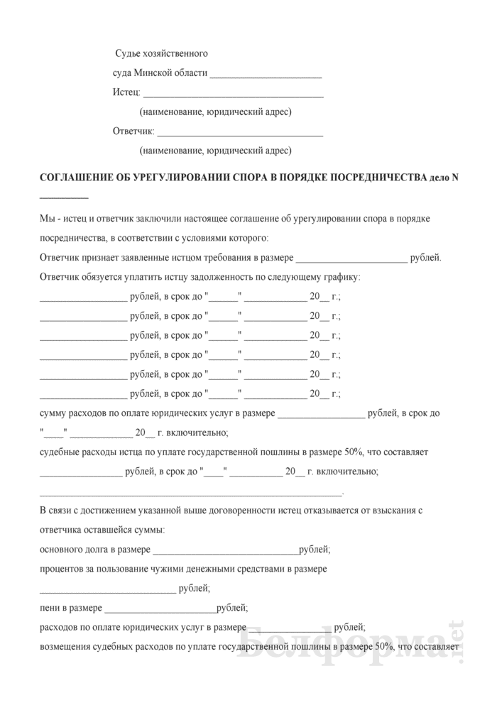 Соглашение об урегулировании спора в порядке посредничества (с рассрочкой платежа). Страница 1