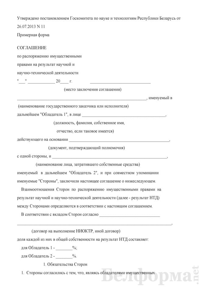 Соглашение по распоряжению имущественными правами на результат научной и научно-технической деятельности (Примерная форма). Страница 1