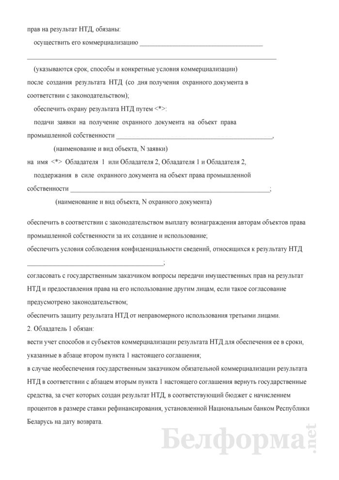 Соглашение по распоряжению имущественными правами на результат научной и научно-технической деятельности (Примерная форма). Страница 2