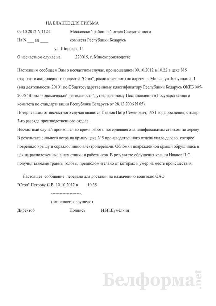 Сообщение о несчастном случае на производстве, подлежащем специальному расследованию (Образец заполнения). Страница 1