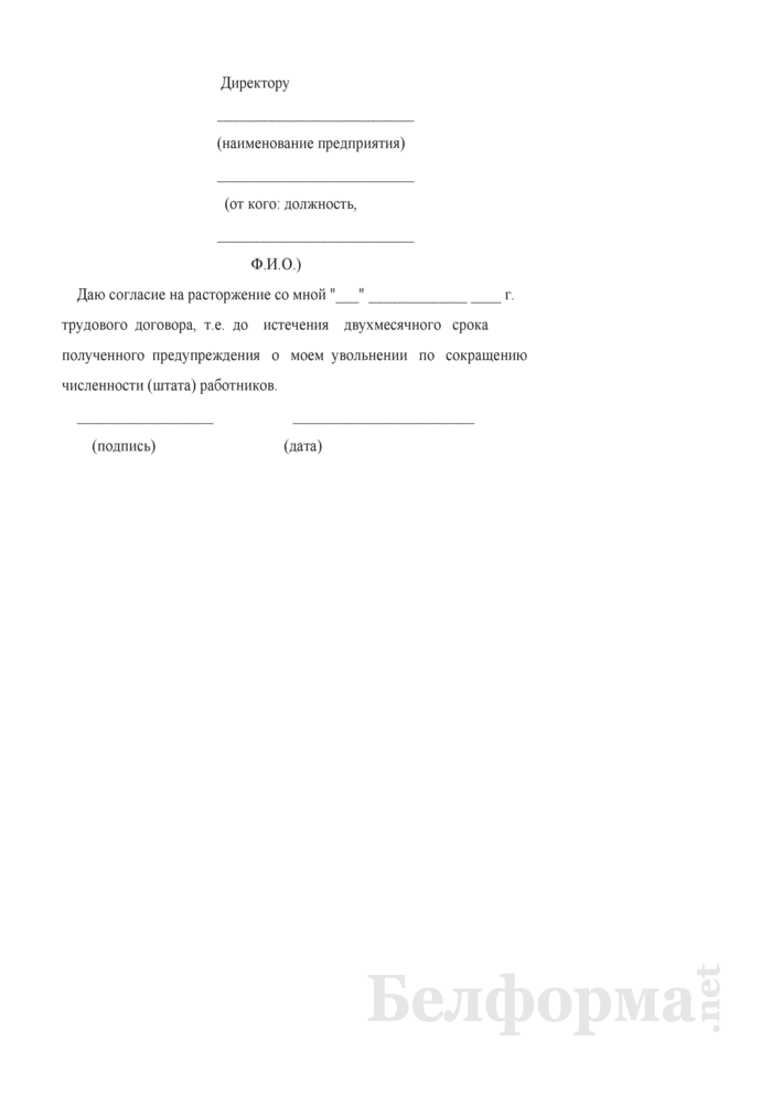 Сообщение работника о согласии на расторжение трудового договора до истечения срока предупреждения (в связи с сокращением численности или штата). Страница 1