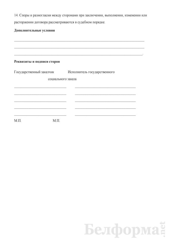Договор на выполнение государственного социального заказа, финансируемого путем предоставления негосударственным некоммерческим организациям субсидий на реализацию социальных проектов. Страница 5